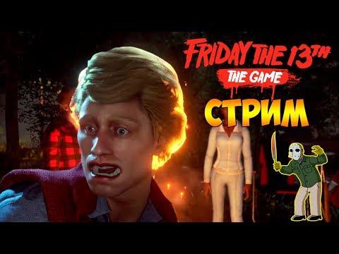 СНЯЛИ МАСКУ С ДЖЕЙСОНА В ПЯТНИЦА 13 - Friday the 13th The Game (стрим)