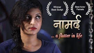 Video #Award winning HINDI SHORT FILM ||  NAAMARD || download in MP3, 3GP, MP4, WEBM, AVI, FLV January 2017