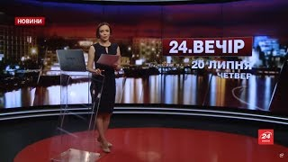 У випуску новин 20 липня станом на 20:00 – у Харкові перехожі виявили тіло таксиста. П'яні батьки заснули посеред вулиці, без догляду довкола них сиділи четверо дітей.Читати на сайті: http://24tv.ua/n843898