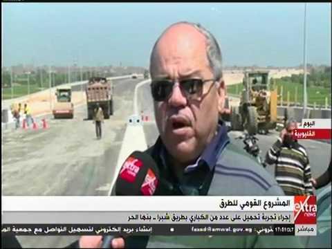 النقل : إجراء تجارب تحميل على عدد من كباري طريق شبرا/ بنها الحر