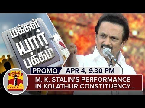 M-K-Stalins-Performance-in-Kolathur-Constituency-Makkal-Yaar-Pakkam-04-04-2016