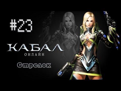 Кабал Онлайн - Последние приготовления #23