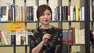 #1 신중년의 굿잡헌팅 1부