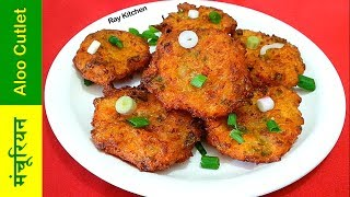 Watch & Enjoy This Amazing..Indo-Chinese Recipe...Aloo Manchrian Cutlet ...It is Spicy & Sour...But Super Tasty Recipe....It is Quick & Easy Evening Snacks..in This Monsoon Season...