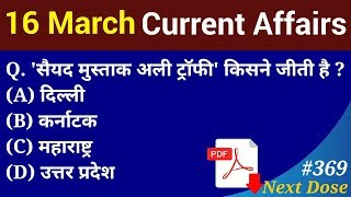 Next Dose #369 | 16 March 2019 Current Affairs | Daily Current Affairs | Current Affairs In Hindi