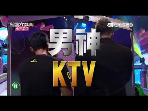 【男神KTV!我戀愛了~~】20151013 綜藝大熱門【完整版】