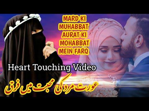 Encouraging quotes - Mard Aur Aurat ki mohabbat mein FarqHeart Touching Urdu QuotesDifference Between Men women Love