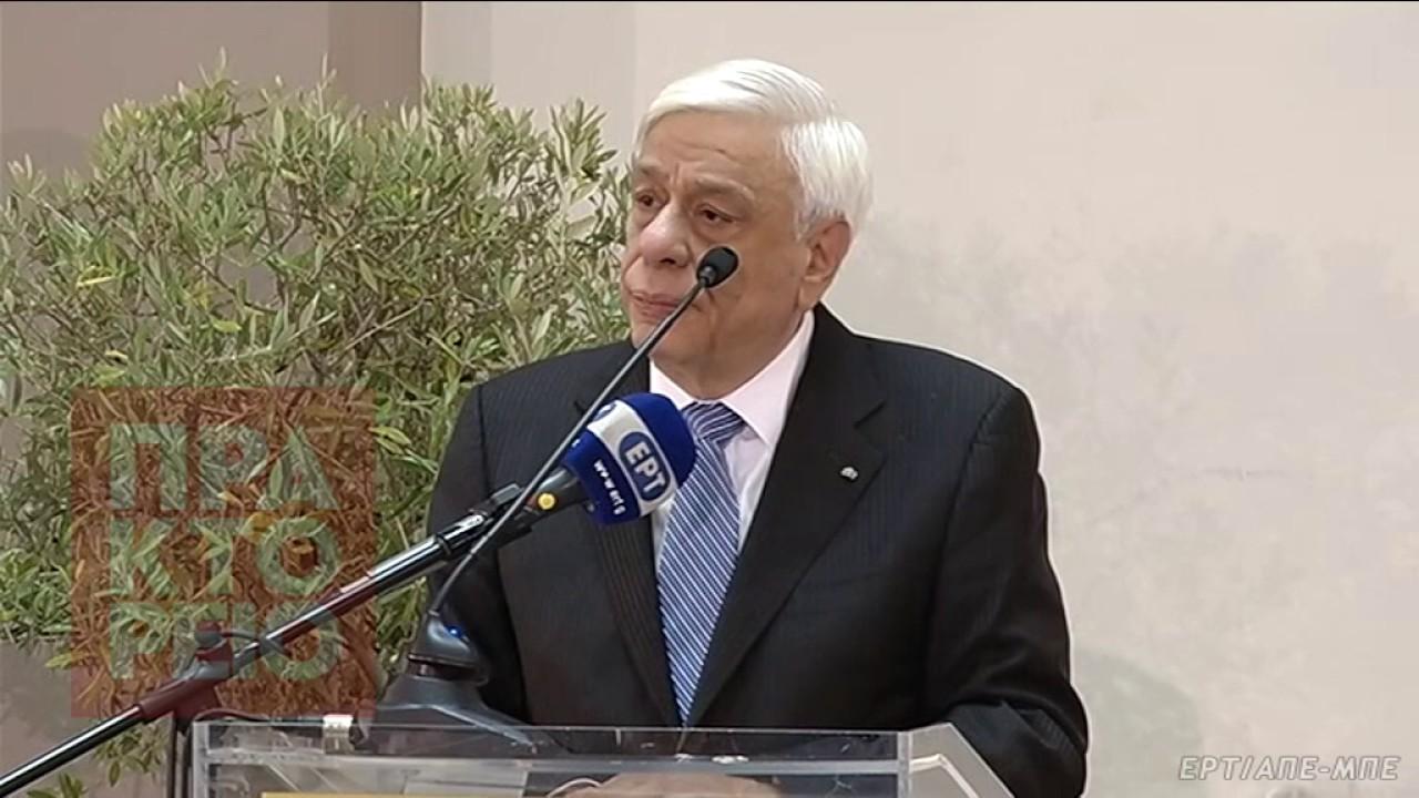 ΠτΔ: Η Ελλάδα υπερασπιστής των συνόρων της Ευρωπαϊκής Ένωσης