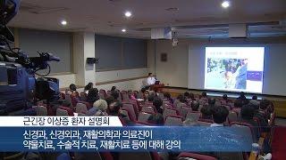 근긴장 이상증 환자 설명회 개최 미리보기