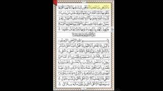 Please watch in FULL HD (1080p HD) to read the Quran.91. Surah Ash-Shams {Sudais} [15 Line - Quran Line for Line] [Full HD 1080p]