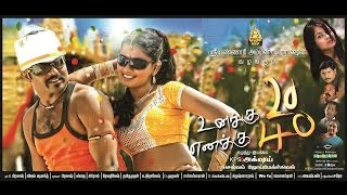 XxX Hot Indian SeX Unakku 20 Enakku 40 Full Length Tamil Movie .3gp mp4 Tamil Video