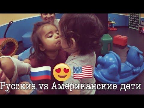 Русские vs Американские дети. Интервью с Американкой. Ольга Рохас   Нью-Йорк - DomaVideo.Ru