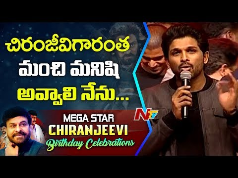 Allu Arjun Speech At Megastar Chiranjeevi 63rd Birthday Celebrations | NTV (видео)