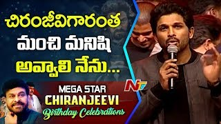 Video Allu Arjun Speech At Megastar Chiranjeevi 63rd Birthday Celebrations | NTV MP3, 3GP, MP4, WEBM, AVI, FLV September 2018