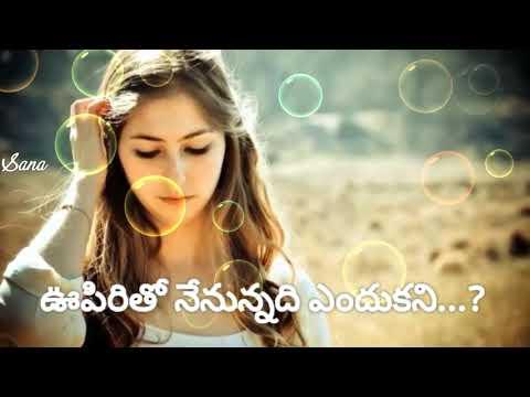 😢Nuvvika Ravani Edhalo Chappudu Female Song with Telugu Lyrics.💔 (видео)