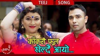 Kakari Phool Kheldai Aayo - Radha Hamal Baniya & Shiva Hamal