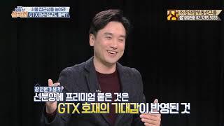 [부동산방송/부동산전문가] GTX가 미치는 영향 얼마나 클지?
