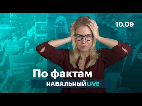 🔥 Протесты по всей России. Поражения единороссов. Спецсуды по мемам