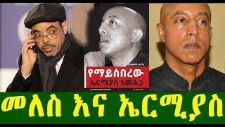 መለስ ዜናዊ ኤርሚያስ አመልጋ ለምንድን ነበር የሚቃወመው ?  | ዶ/ር ገዛህኝ ፀጋው  | Ethiopia