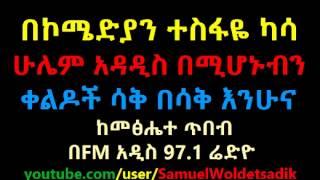 Comedian Tesfaye Funny Jokes በኮሜድያን ተስፋዬ ካሳ ሳቅ በሳቅ እንሁና