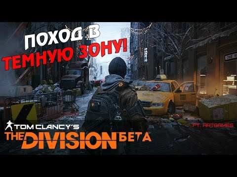 Замесы в Тёмной ● Division Beta [PS4] ● ft. ArtGamesLP
