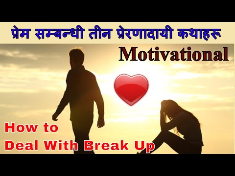 (How 2 Deal With ''Break Up