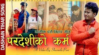 Pardeshi Ko Karma - Jivan Gadaili & Tulshi Gharti Magar