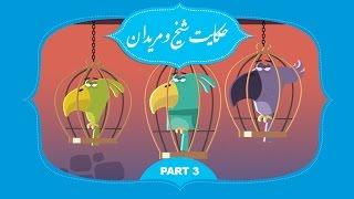 انیمیشن شیخ و مریدان – قسمت سوم