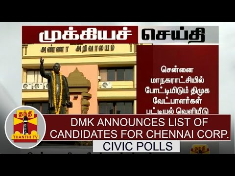 Breaking-News-DMK-Announces-List-of-Candidates-for-Chennai-Corporation-Thanthi-TV