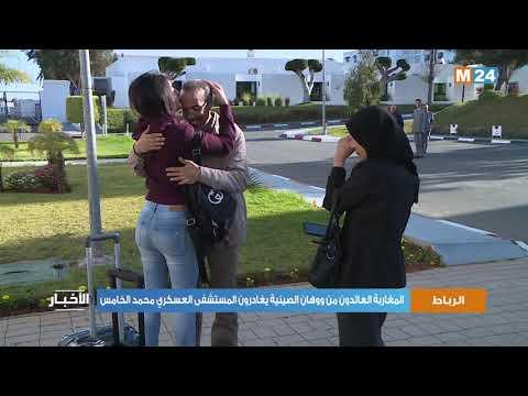المغاربة العائدون من ووهان الصينية يغادرون المستشفى العسكري محمد الخامس بالرباط