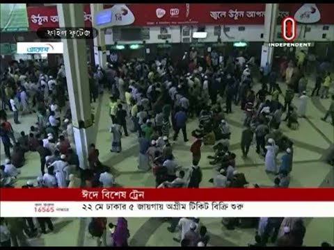 Eid advance ticket sale begins tomorrow (21-05-2019) Courtesy: Independent TV
