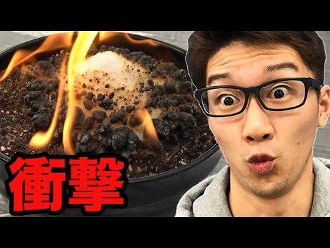 , title : '【実験】砂糖と重曹とガソリンを混ぜた物に火をつけてみたら…'