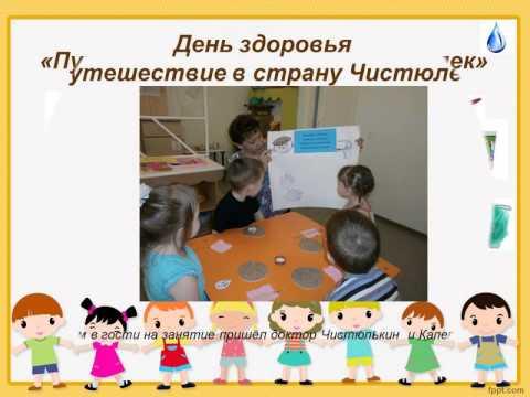 День здоровья группа Малышок