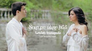 Nune Yesayan - Tur Qo Sery Indz