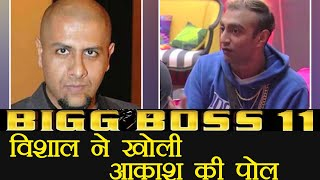Video Bigg Boss 11: Aakash Dadlani's LIE EXPOSED by Vishal Dadlani | FilmiBeat MP3, 3GP, MP4, WEBM, AVI, FLV Oktober 2017