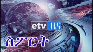 #ETV  ምሽት 2.00 ሰዓት ስፖርት ዜና  …..ሚያዚያ 06/2011ዓ.ም