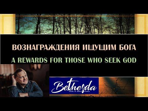 Виктор Антипов. «ВОЗНАГРАЖДЕНИЯ ИЩУЩИМ БОГА»