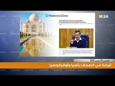 قراءة في أبرز اهتمامات صحف آسيا وأوقيانوسيا ليومه 30 نونبر 2020