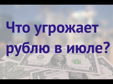 Доллар: прогноз на неделю 16-22 июля 2018 / Путин и Трамп