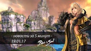 Видео к игре Blade and Soul из публикации: Новости Blade and Soul за пять минут