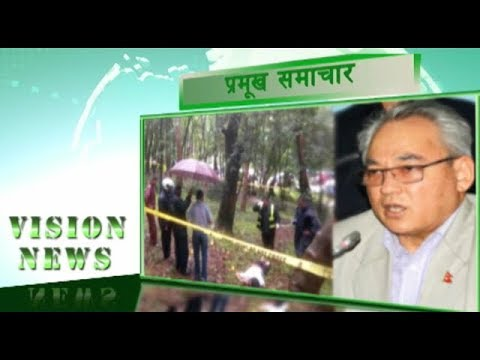 (Vision News | 10 Aug 2018 | Vision Nepal Television - Duration: 15 minutes.)