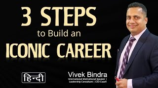 Video 3 Steps to Build an Iconic Career for Students (Hindi) By Best Motivational Trainer In India MP3, 3GP, MP4, WEBM, AVI, FLV Desember 2018