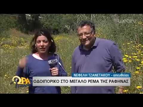 Οδοιπορικό στο Μεγάλο Ρέμα της Ραφήνας | 03/05/19 | ΕΡΤ