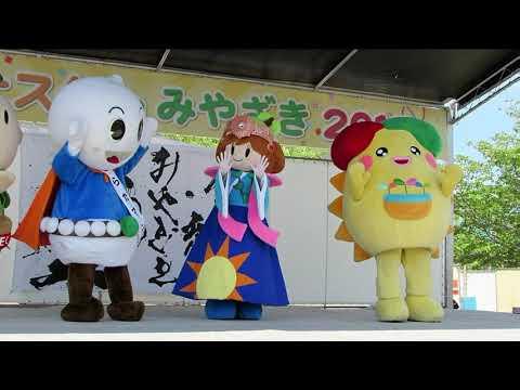食フェスタinみやざき2018 『はぴす・ミッシちゃんとゆる …