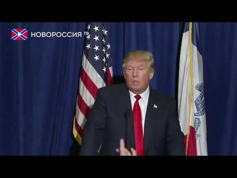 «Компромат» на Трампа (видео)