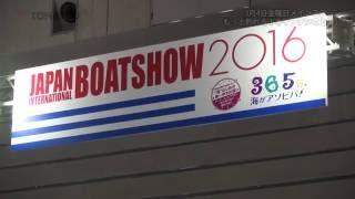 ジャパンインターナショナルボートショー2016 ① 【もっと釣れる!キャプテンの心得】