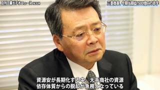 三菱商事、今期当期益1500億円の赤字‐減損4300億円計上(動画あり)