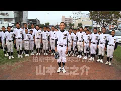 福岡市立柏原中学校 野球部