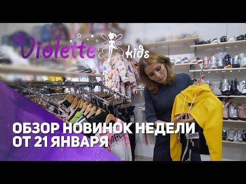 Первое поступление детской одежды и обуви в 2021 /// Одежда для девочек Violette … видео