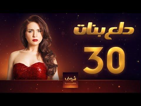مسلسل دلع بنات الحلقة 30 الثلاثون | HD - Dalaa Banat Ep 30 (видео)